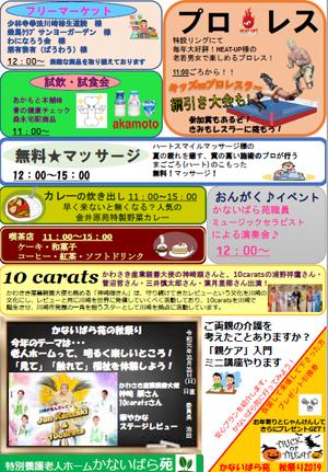 秋祭りポスター2