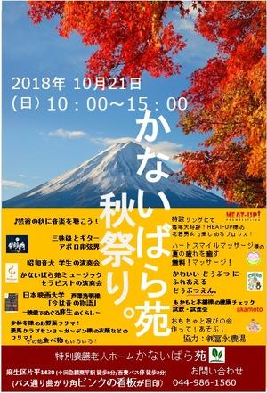 秋祭り01