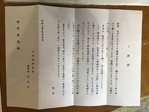 川信さん寄付2021-3