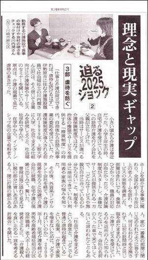 朝日新聞2014年2月4日