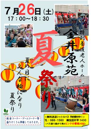 2014年夏祭りポスター