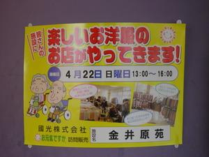 衣料品販売ポスター 001