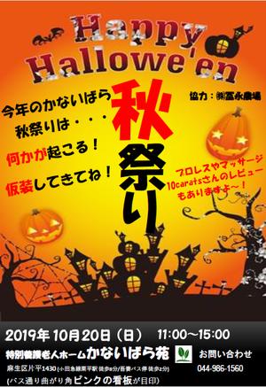 秋祭りポスター1