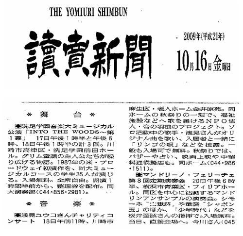読売新聞(2009年10月16日)
