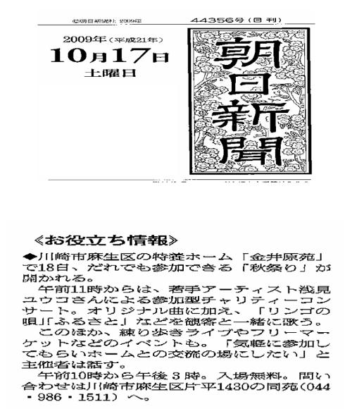 朝日新聞(2009年10月17日)
