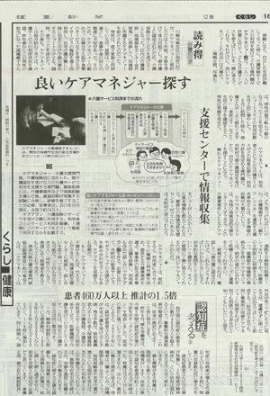 2013年6月23日読売新聞