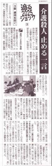 朝日新聞2014年2月5日