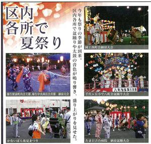 2013年夏祭り掲載記事