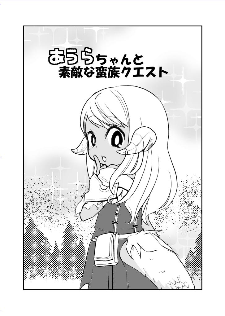 冬コミ2015新刊00009