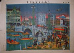 日本橋繁華之光景 -東京名所-