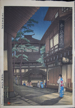 石渡庄一郎(江逸) 長野県・渋温泉 -日本温泉版画集-