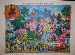上野公園西郷翁銅像及清水堂之眞景 -東京名所-