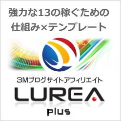 ルレア250-01
