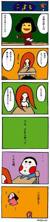 小野小町?