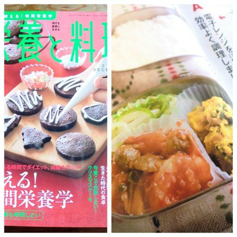 栄養と料理12月号