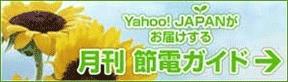 yahoo節電レシピyj_setsudenguide300_85