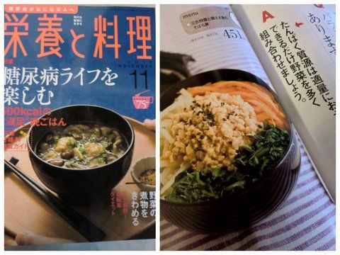 栄養と料理11月号