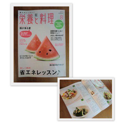栄養と料理20118月号特集