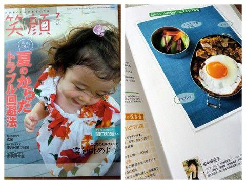 2012笑顔7月号1