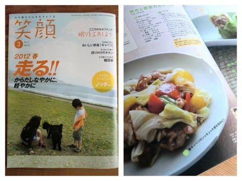 2012笑顔3月号