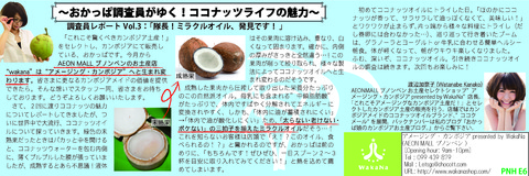 WakaNa様連載記事10月-01