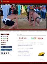 尾鷲相撲連盟