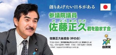 20101012-masahisa20101130_s