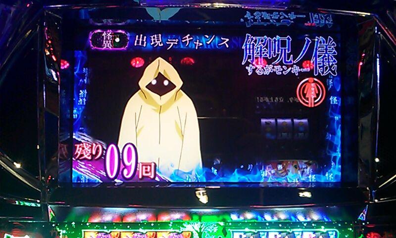 2013年10月08日 : 神奈スロでも...