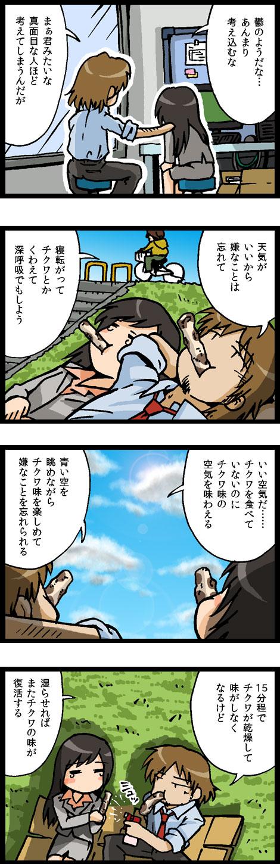 kanacomi20110313