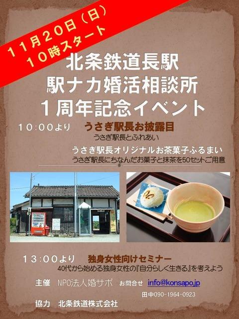 11月20日長駅1周年イベント