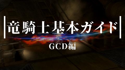 竜騎士基本GCDトップ