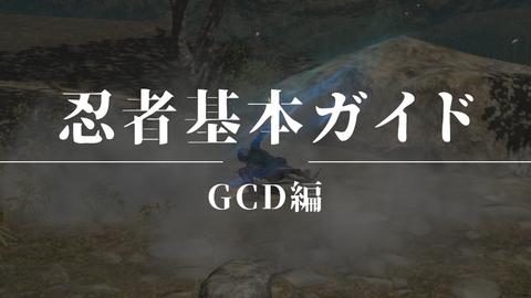 忍者基本GCDトップ