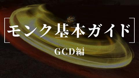 モンク基本ガイドGCD編