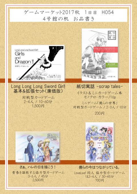 ゲームマーケット2017秋お品書き(72dpi)