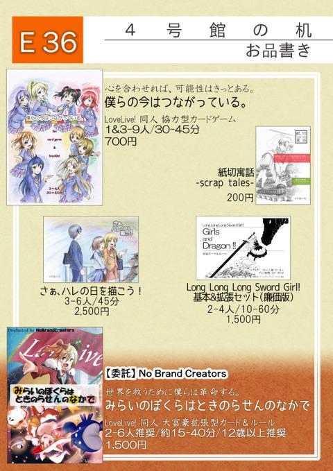 ゲームマーケット2018秋お品書き(72dpi)