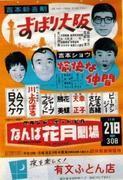 ☆追悼!!腹話術師・川上のぼる : ◇食いしん坊ナツメッグ☆の日記