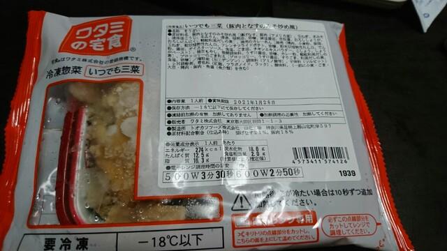 ☆二男が送ってくれたワタミの宅食、冷凍惣菜食べてみた(^.^)。 : ◇食いしん坊ナツメッグ☆の日記