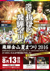 20160813poster