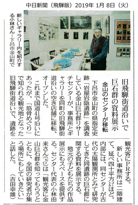 新聞_中日リサーチセンター2019