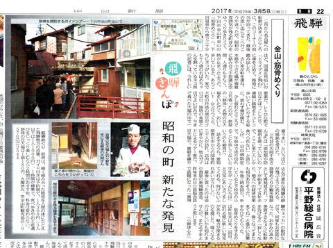 news_chunichi_20170305