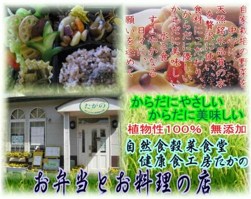 takanoyasuyukiobenntouorijinaruPicture3