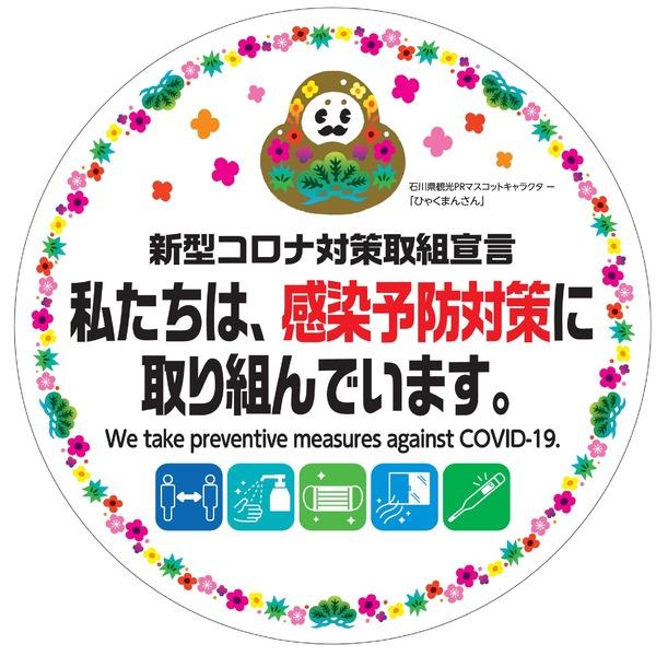 2020kanazawa7730takano