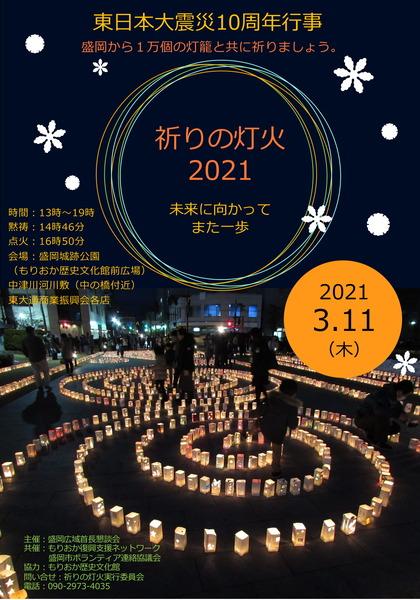 2021チラシ(表)-1