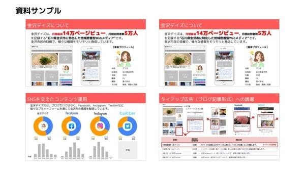 資料サンプル画像 (1)