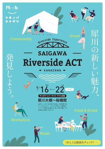 saigawa_riverside_act-1