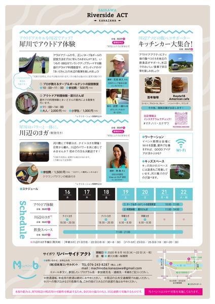 saigawa_riverside_act-2