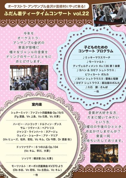 FudangiTT_vol22_Flyer-2