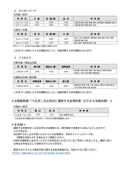 200821_02_zairai_tsurugi-2