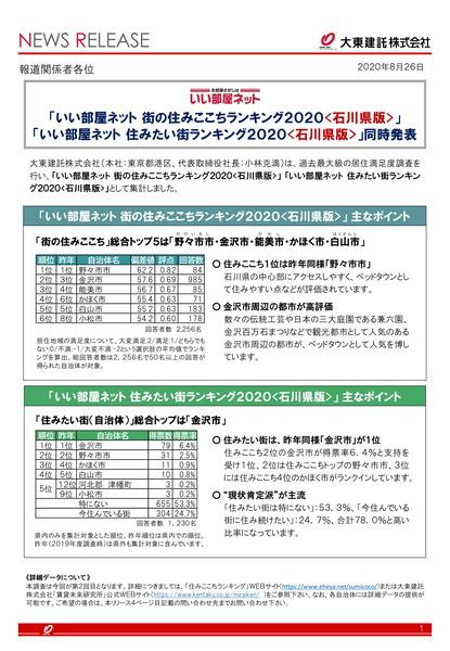release_sumicoco2020_ishikawa_20200826-1