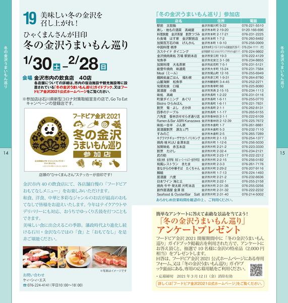 foodpia_booklet2021-08